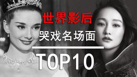 世界影后演技对比TOP10 纯演技硬核点评