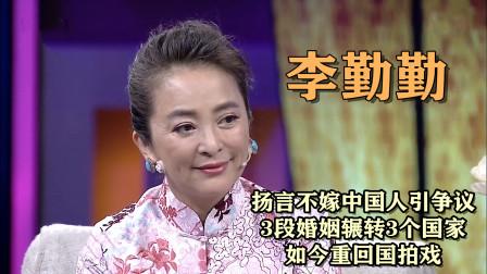 扬言不嫁中国人引争议,3段婚姻辗转3个国家,如今重回国拍戏