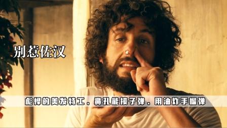 别惹佐汉:油炸手榴弹,鼻孔接子弹,让人全程迷惑的搞笑动作片