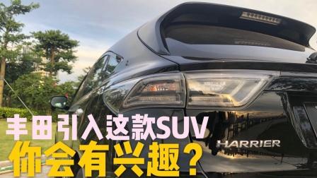 舊車|如果丰田引入这款SUV,你会有多少兴趣?