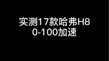 实测17款 哈弗H8零百加速