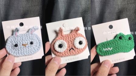 小耳朵手作【第六十三集】——动物手工发夹编织教程下集(小眼兔大眼兔鳄鱼)