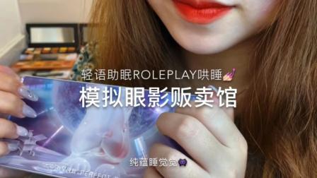 【中文助眠】模拟 眼影贩卖馆 为你介绍 眼影试色上妆