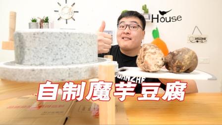 小伙教你用生魔芋做魔芋豆腐,健康低热量,Q弹劲道又美味!
