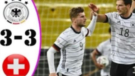 德国3-3瑞士,维尔纳传射建功, 哈弗茨、格纳布里