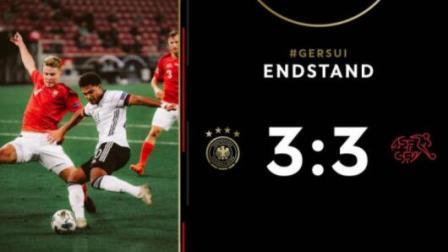 「来球直播」欧国联直播回放:德国3-3瑞士,德国vs瑞士比赛集锦