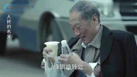 人民的名义:就从李达康做事细节,够祁同伟一辈子学的!