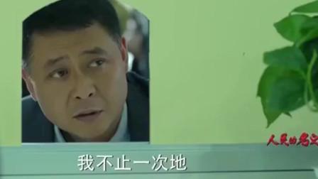 人民的名义:李达康教训孙连城这一段,太搞笑了,导演一秒都没删