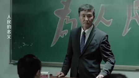 人民的名义:李达康怒怼孙连城,孙连城:我要辞职,李达康:谢谢
