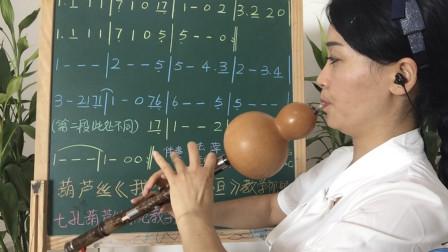 降B葫芦丝《我心永恒》教学视频
