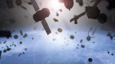 地球已变样,太空垃圾以2.8万公里每小时移动,其已威胁到人类