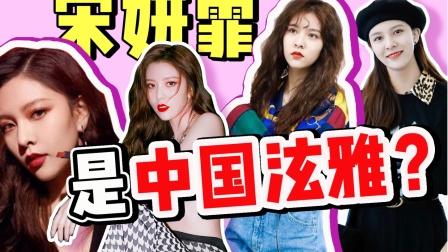 """宋妍霏真的是""""中国泫雅""""?解析时尚圈上位法则:穿搭+发型+ 妆容干货"""