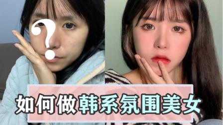 普通女孩气质逆袭攻略!如何做韩系氛围美女?丨 妆发穿搭自信氛围分析干货