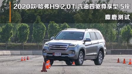 2020款 哈弗H9麋鹿测试