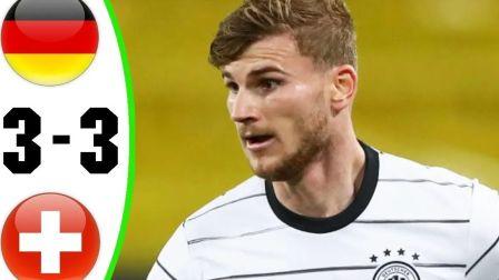 欧国联:格纳布里脚后跟扳平比分,德国3-3战平瑞士