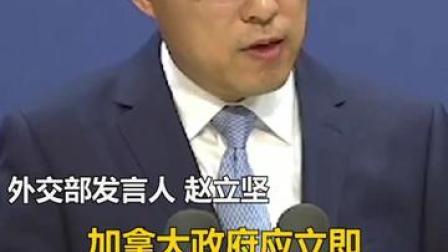 外交部:加方应立即纠正错误,让孟晚舟尽早平安回国!
