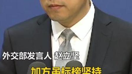 """加方拒绝向孟晚舟律师披露相关信息,外交部:难道真有不可告人的""""秘密""""?"""