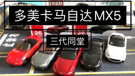 多美卡 马自达Mx5 三代同堂