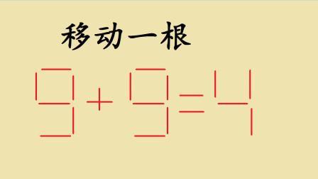 9+9=4?移动一根数学棒使不等式成立,移了半天,对吗?