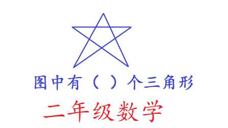 二年级数学:共有几个三角形?有人说5个,有人说8个,都错了