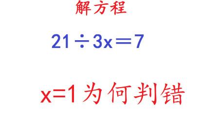 解方程:21÷3x=7