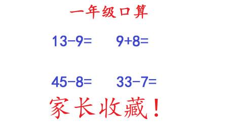 一年级数学口算,家长收藏好,从此不再担心孩子的口算出问题了