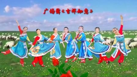 精灵广场舞《吉祥如意》编舞:応子