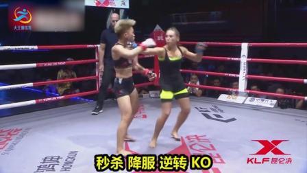 中国女猛将几乎没人不认识她,擂台豪取8连胜,疯狂击败外国美女