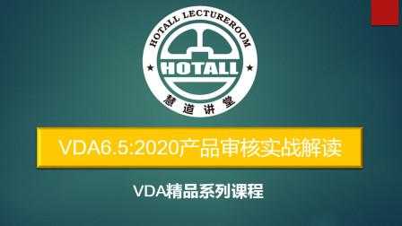 新版VDA6.5产品审核2020版第二节:OEM顾客对产品审核的要求