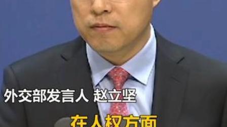 赵立坚:美国最好自己多照照镜子!