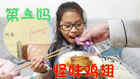 5年级数学小女孩考100加15,难道又是第一,这次看奖励什么