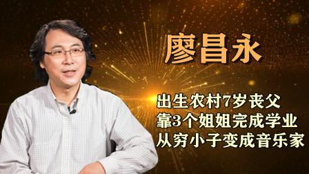 廖昌永:出生农村7岁丧父,靠姐姐完成学业,从穷小子变成音乐家