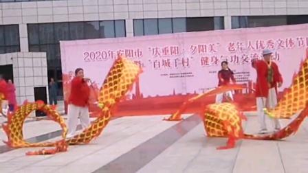 """安阳市2020""""庆重阳 夕阳美""""文体节目展演健身活动"""