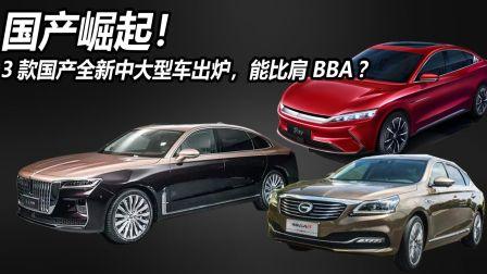 3款国产全新中大型车,在你眼里,国产车崛起了吗?会不会支持?