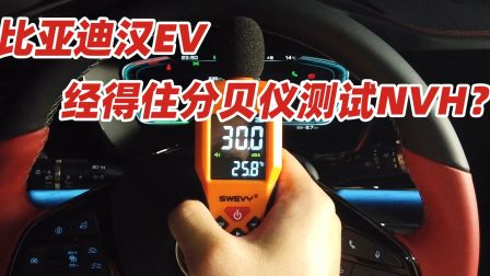 【唯电车主】 比亚迪汉行驶噪音分贝数公开,时速120公里只比60公里高了7分贝