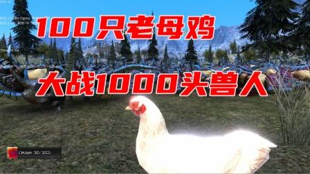 史诗战争模拟:100老母鸡大战1000头兽人,结局你可能想不到!