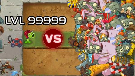 用十万级原始豌豆射手挑战巨人僵尸效果如何?网友:一个能打的都没有