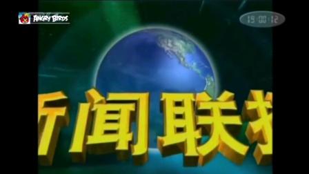[高清版]香港愤怒的小鸟卫视转播中央电视台新闻联播片头(20080427)
