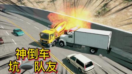 车祸模拟器141 沙雕司机倒车撞到工友 搅拌车落高速引发连环车祸