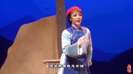 越剧《祥林嫂·洞房片段》王静  王炜佳
