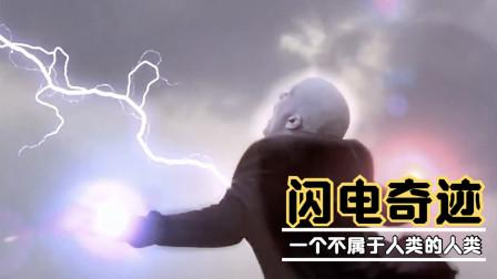 经典奇幻片《闪电奇迹》,死去的妇人生下奇迹男孩,值得N刷!