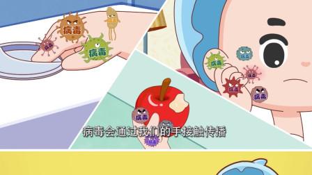 可可小爱:掌握正确洗手方法,病毒、病菌绕着走!