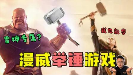 盘点漫威能拿起雷神之锤的人,从青铜到王者拿锤,谁才是最牛