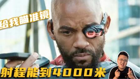 """小伙被称为""""死亡射手"""",依靠瞄准镜帮助下,致命射程长达4000米!"""