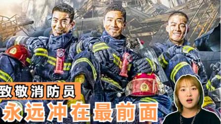 城市发生火灾,威力堪比20颗原子弹,幸亏消防员用性命挽回