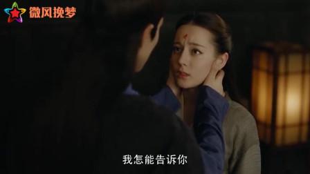 《三生三世枕上书》凤九:王君你是真心喜欢小九还是觉得小九新鲜有趣?