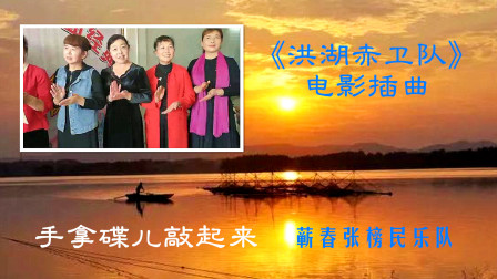《洪湖赤卫队》电影插曲-手拿碟儿敲起来 ( 蕲春张榜民乐队 )