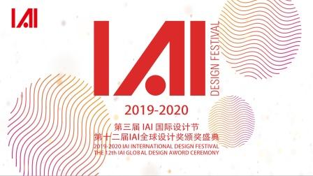 第12届IAI全球设计奖颁奖典礼
