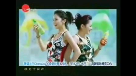 Twins 康师傅冰红茶 海滩篇 15秒广告