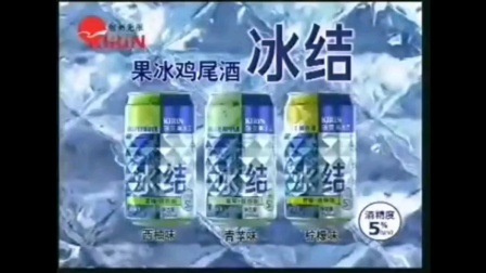 韩雪 麒麟果冰鸡尾酒 冰结 缤纷快乐的陶醉时光篇 15秒广告